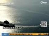 辽宁舰训练近照曝光:海上右满舵小半径急转弯