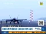 美海军拟升级亚太航空兵军力 部署最先进战机
