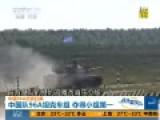 现场:中国96A坦克在俄参赛狂飙 夺得小组第一