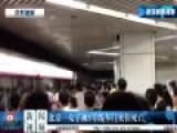 网曝北京地铁5号线女子被车门夹后死亡