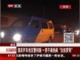 实拍男子酒驾找警察问路 自投罗网被抓
