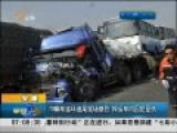 70车追尾现场车辆叠成团 押运车囚犯受伤