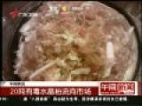 20吨毒水晶粉流向市场 可致重大疾病