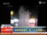 消防栓被车撞爆 路人以身堵漏被冻僵