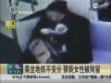 监拍男子地铁装睡以包为掩护猥亵女乘客