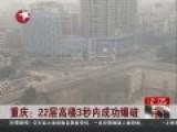 实拍重庆22层高楼3秒爆破 市民激动围观