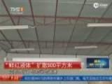 """深圳圳企业偷排废水 泄洪渠成""""血河""""场面震撼"""