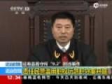 黑龙江越狱案责任民警受审现场 涉滥用职权