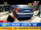 女司机轿车刮擦情绪失控 下跪求市民帮打120