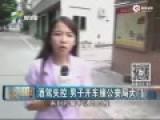 监拍酒驾男子开车撞公安局大门 骂完女友骂民警