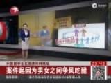 中国女留学生在美遭同伴绑架 遭十余人扒光围殴