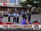 广西男子当街被杀 3岁儿子遭嫌犯掳走后寻回
