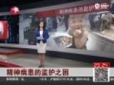 河南7岁男童疑遭虐待与猪同住 至今不会说话