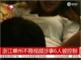 浙江嵊州流出不雅视频 涉事6人被警方控制