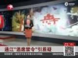 四川通江民众办寿宴需满70岁 10年办一次