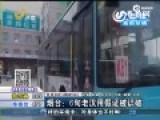 监控-6旬老汉拿假证坐车被识破 恼怒捶打司机