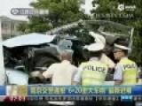 南京惨烈车祸案:肇事者作案时患急性精神障碍