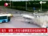 南京辅警上传宝马肇事案现场视频被开除