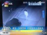 监拍:午夜独自回家 19岁女子家门前遭劫杀