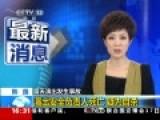 韩国演唱会坍塌事故负责人疑跳楼自杀