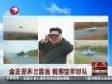 金正恩再次露面 视察空军部队