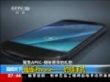 揭秘普京礼物约塔手机 智能双屏堪比苹果