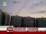 实拍乌居民区火箭弹猛射 5分钟打近200发