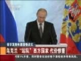 普京发表国情咨文 反对乌克兰加入欧盟