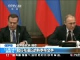 普京取消俄政府假期 称我们享受不起