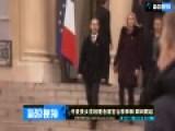 丹麦美女首相爱舍丽宫台阶摔倒 瞬间爬起
