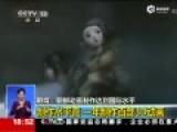 朝鲜动画制作达国际水平 1年制作百部3D动画