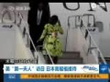 日本高规格接待美第一夫人 网民吐槽:公款旅游