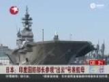 现场-印度防长参观日本准航母 欲加强军事合作