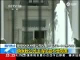 美指控6名中国公民从事间谍活动 外交部回应