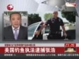 天津大学教授入境美国被逮捕 美方涉钓鱼执法