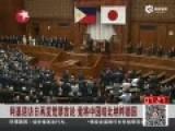 现场-阿基诺日本大放厥词 将中国暗比纳粹德国