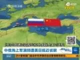 中俄海上军演遭美日舰机抵近侦察 搜集情报