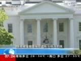 白宫铁打式回应监听丑闻 遭吐槽:总是这一句