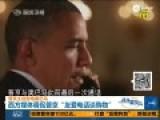 普京主动致电奥巴马 西方媒体指其服软