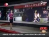 中国留美女学生被男友掐死 嫌犯逃回中国被捕