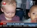 """白人妈妈和混血爸爸生下罕见""""黑白配""""双胞胎"""