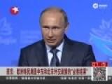 """普京:欧洲难民危机""""意料之中"""" 称美媒虚伪"""