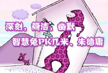 NO.117:智慧兔漫画