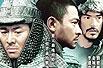 李连杰刘德华电影《投名状》高清点播