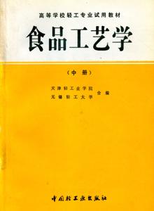 1983年出版的《食品工艺学》