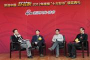 2012新浪中国好书榜