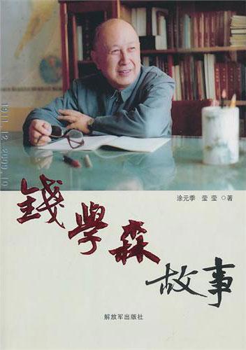 《钱学森故事》简介图片
