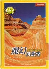 科学大爆炸 中国国家地理博物百科丛书(6册)
