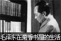 一天48小时:毛泽东在菊香书屋的生活起居(图)