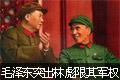 解密:毛泽东批倒罗瑞卿突出林彪又限其军权(图)